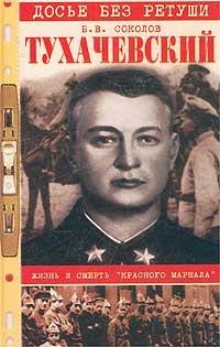 Тухачевский. Жизнь и смерть `красного маршала`
