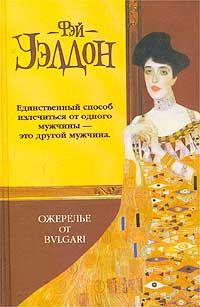 Книга Ожерелье от Булгари