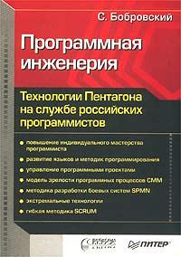 Программная инженерия. Технологии Пентагона на службе российских программистов12296407В книге рассмотрены методологические подходы к созданию крупных программных систем. Выделены важнейшие навыки программирования, даны рекомендации, направленные на повышение индивидуального мастерства разработчиков программ. Обобщена практика управления проектами, представлены современные методики разработки программного обеспечения: модели CMM и SPMN, спиральная и итерационная концепции, методика персонального совершенствования PSP, технологии экстремального программирования и гибкая методика управления проектами SCRUM. Книга предназначена для широкого круга программистов и руководителей проектов в области информационных технологий.