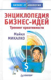Энциклопедия бизнес-идей. Тренинг креативности