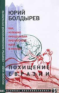 Похищение Евразии ( 5-89747-049-9 )