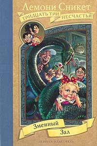 Книга Змеиный Зал
