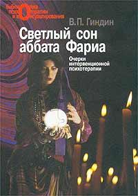 Светлый сон аббата Фариа ( 5-9292-0097-1 )