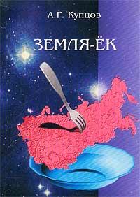 Земля-ЕК, или Столыпинская катастрофа России. Часть 1 ( 5-93675-035-3 )