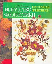 Искусство флористики. Цветочная живопись. А. С. Соловьева