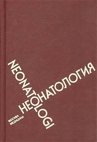 Неонатология ( 5-225-00530-6, 0-8385-6670-7 )