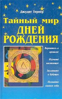 Книга Тайный мир дней рождения