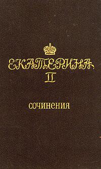 Екатерина II. Сочинения