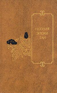 Поэзия эпохи Тан (VII - X вв.)