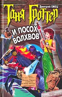 Книга Таня Гроттер и Посох волхвов
