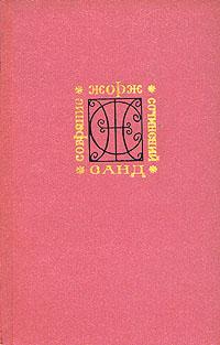Жорж Санд. Собрание сочинений в девяти томах. Том 3