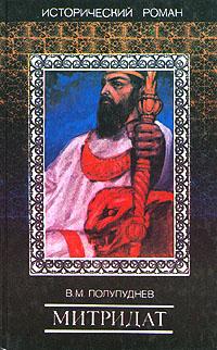 Книга Митридат