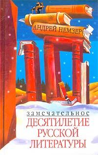Замечательное десятилетие русской литературы ( 5-8159-0319-1 )