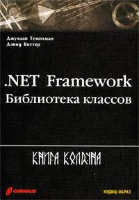 .NET Framework. Библиотека классов