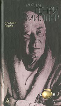 Книга Мой друг Генри Миллер