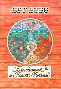 Блохастый и Кошка-Пламя ( 5-86181-249-7 )