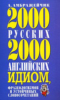 2000 русских и 2000 английских идиом, фразеологизмов и устойчивых словосочетаний