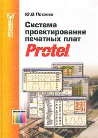 Система проектирования печатных плат Protel ( 5-93517-124-4 )