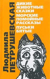 Книга Дикие животные сказки. Морские помойные рассказы. Пуськи Бятые