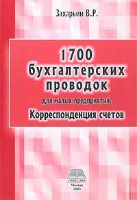 1700 бухгалтерских проводок для малых предприятий. Корреспонденция счетов