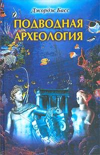 Книга Подводная археология