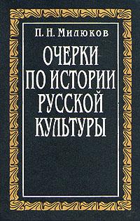 Очерки по истории русской культуры. Том 3