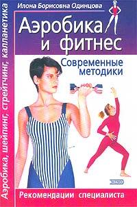 Аэробика и фитнес. Современные методики