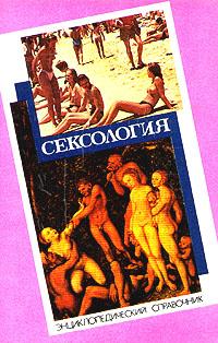 Сексология. Энциклопедический справочник
