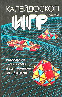 Калейдоскоп игр