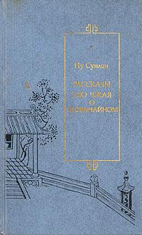 Книга Рассказы Ляо Чжая о необычайном