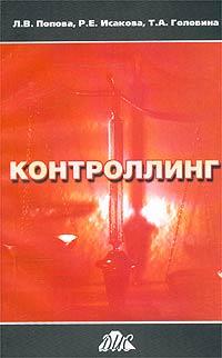 Zakazat.ru: Контроллинг. Л. В. Попова, Р. Е. Исакова, Т. А. Головина