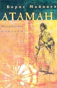 Атаман. Исторические новеллы