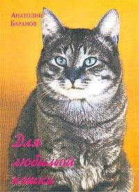 Для любимой кошки