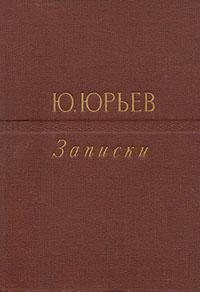 Ю. Юрьев. Записки