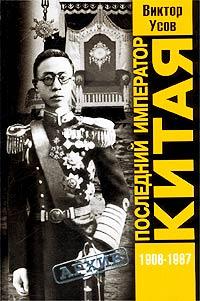 Книга Последний император Китая. Пу И