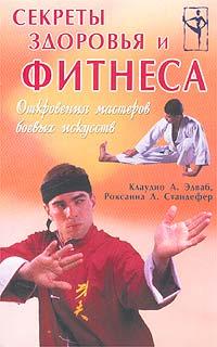 Секреты здоровья и фитнеса. Откровения мастеров боевых искусств