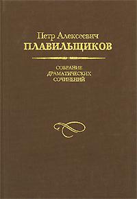 Петр Алексеевич Плавильщиков. Собрание драматических сочинений