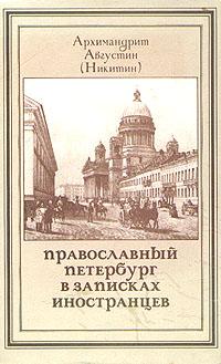 Православный Петербург в записках иностранцев