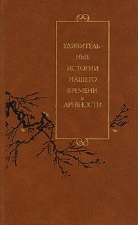 Книга Удивительные истории нашего времени и древности
