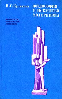 Философия и искусство модернизма