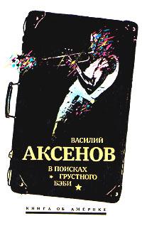 Книга В поисках грустного бэби