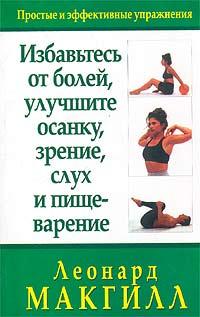 Избавьтесь от болей, улучшите осанку, зрение, слух и пищеварение ( 985-483-239-2,985-438-920-0 )