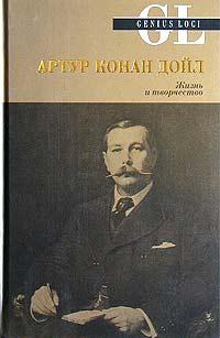 Артур Конан Дойл. Жизнь и творчество