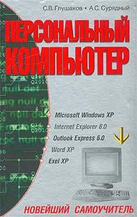 Персональный компьютер. Новейший самоучитель