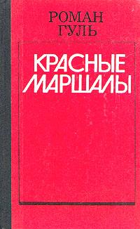 Красные маршалы