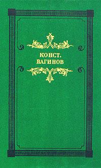 Книга Козлиная песнь