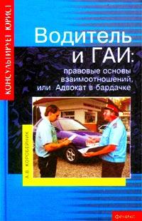 Водитель и ГАИ: правовые основы взаимоотношений, или Адвокат в бардачке