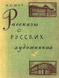 Рассказы о русских художниках