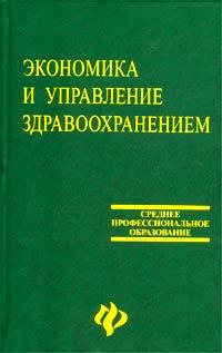Экономика и управление здравоохранением - Л. Ю. Трушкина, Р. А. Тлепцеришев, А. Г. Трушкин, Л. М. Демьянова