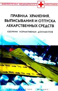 Правила хранения, выписывания и отпуска лекарственных средств. Сборник нормативных документов